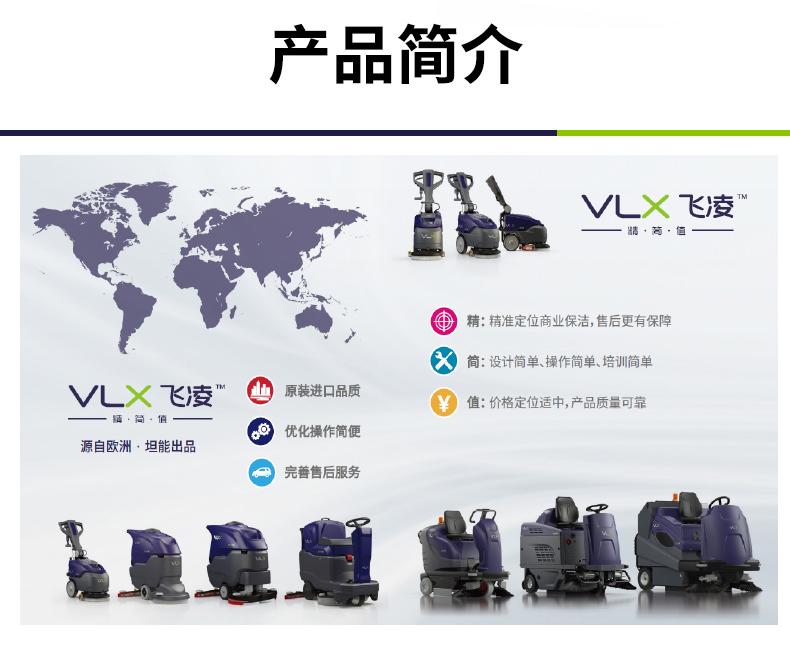 坦能手推式洗地机 飞凌VLX系列