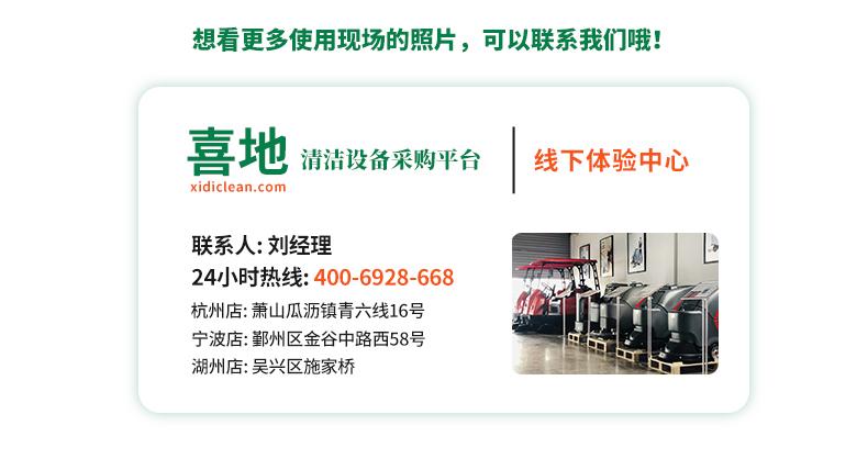 杭州喜地清洁设备