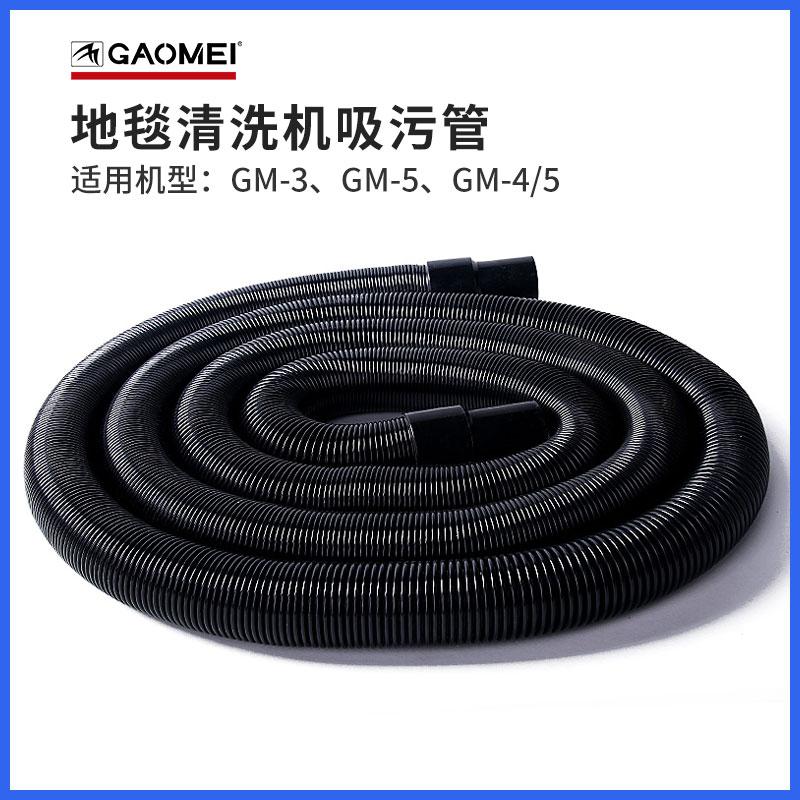 高美沙发清洗机吸水软管GMS-2/GMS-3,沙发清洗机配件