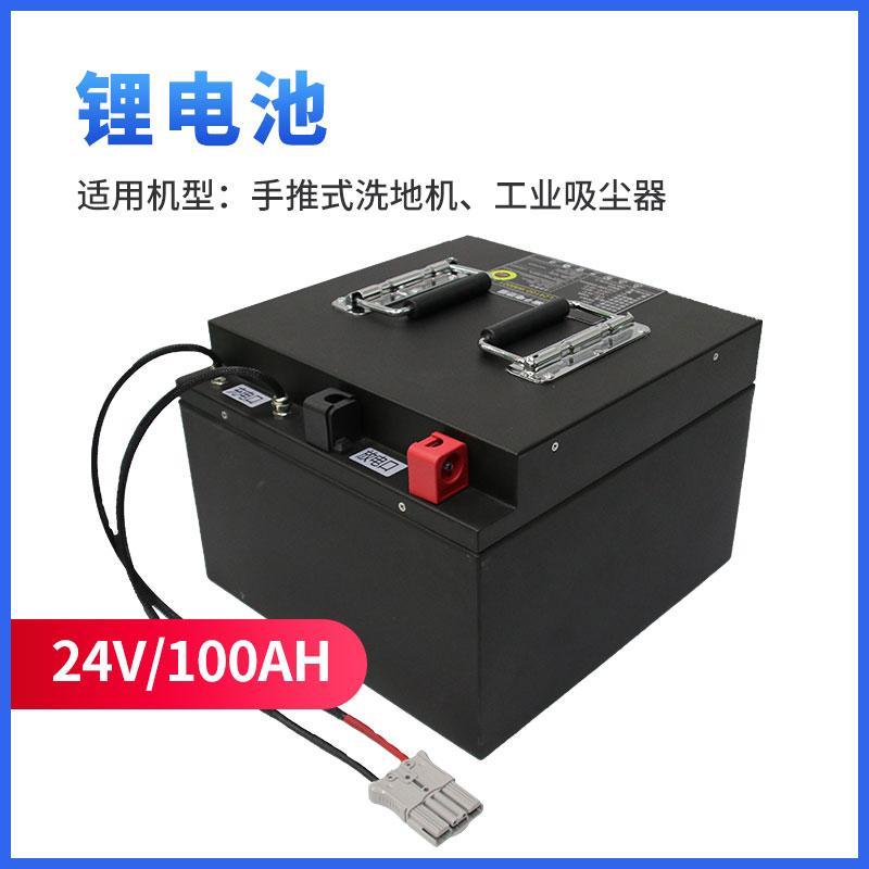 锂电池24V100AH,手推式洗地机电池,工业吸尘器锂电池 快充