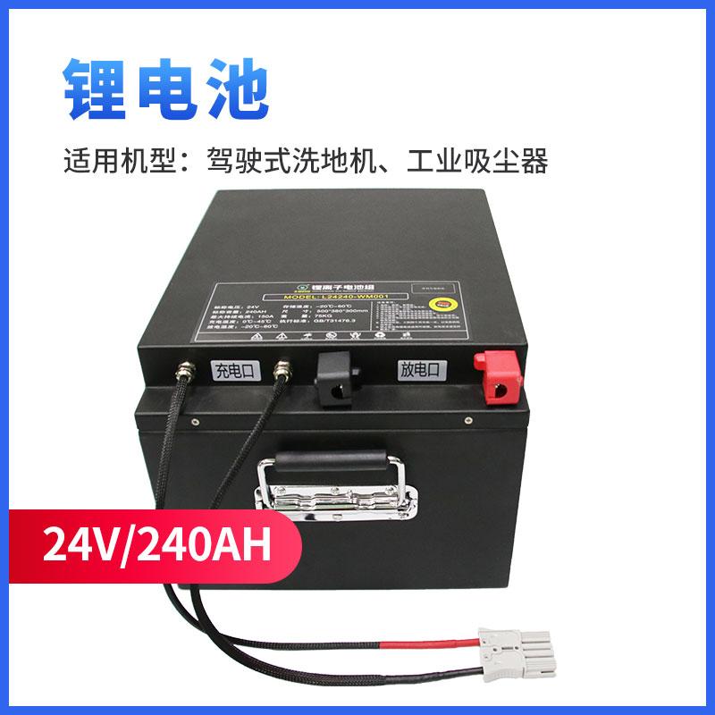 锂电池24V240AH,驾驶洗地机/工业吸尘器锂电池 快充