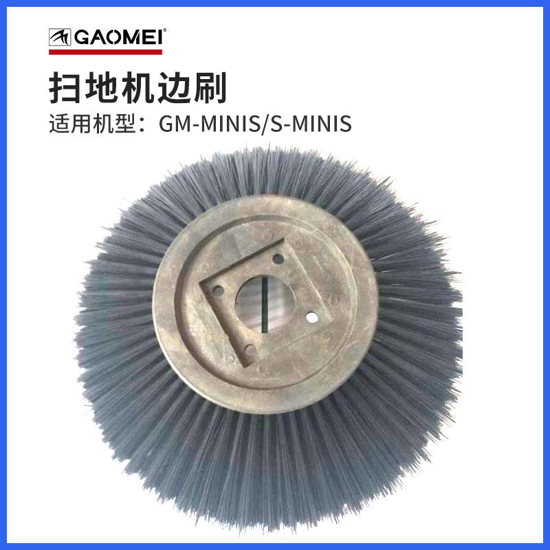 扫地机原装边刷,高美GM-MINIS/S-MINIS扫地车边刷
