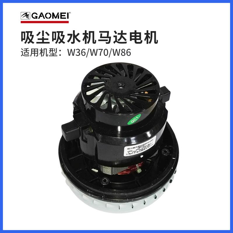 吸尘吸水机马达电机,高美W36/W70/W86吸尘器电机