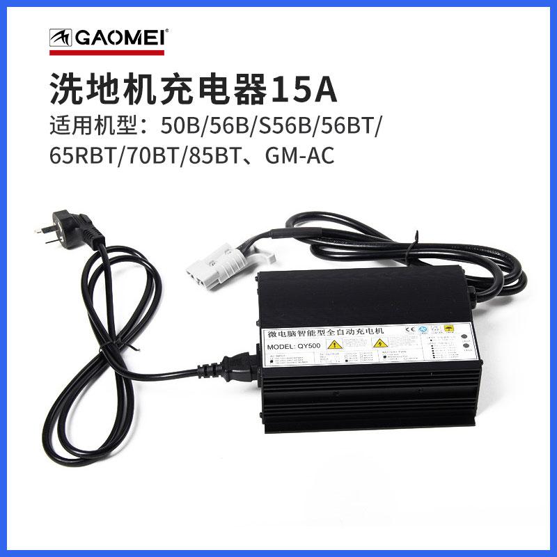 洗地机充电器15A