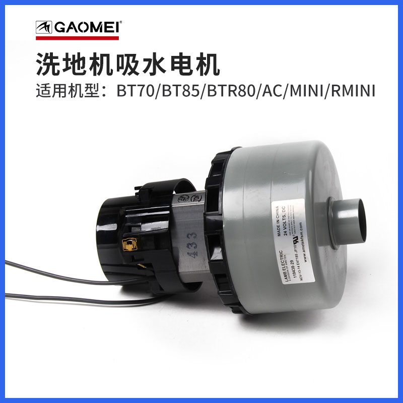 洗地机吸水电机550W