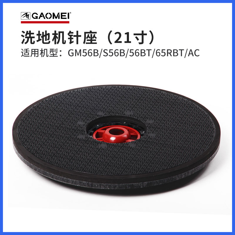 洗地机针盘(21寸)