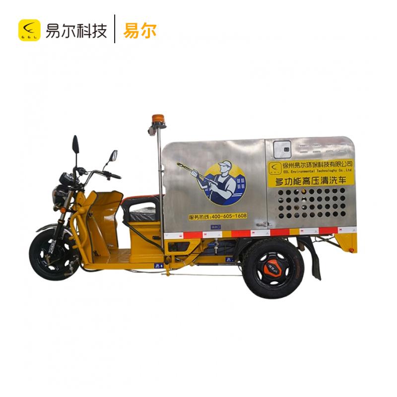 纯电动高压清洗车