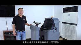 GM110BTR80洗扫一体机操作视频